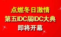 点燃冬日激情 第五届IDC大典即将开幕