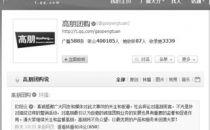 高朋网承认微博抽奖舞弊 入华两月即曝诚信丑闻