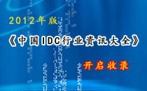 《中国IDC行业资讯大全(2012版)》开启收录