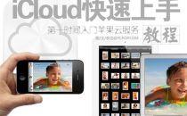 快速上手云服务 苹果iCloud入门教程