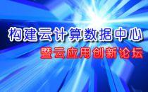 第六届中国IDC产业年度大典召开在即
