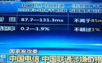 中国电信或面临宽带接入反垄断调查