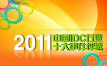 2011中国IDC行业十大事件评选启动