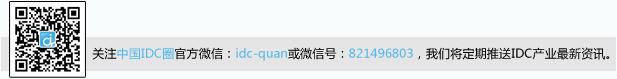 中国IDC圈微信