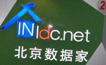 中国IDC圈独家探营:北京数据家