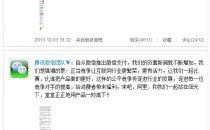 腾讯微信阿里来往上演微博口水战