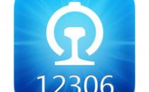 """12306新网站或可官方""""抢票"""""""
