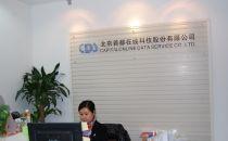 中国IDC圈探营第十三期图片集锦:首都在线
