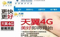 """电信4G业务品牌logo曝光:取名""""天翼4G"""""""