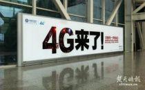 电信移动开打4G战