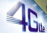 电信获准在首批40个城市开展4G试验