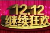 """淘宝""""双十二""""数据:264万卖家实现交易"""