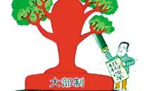 中电信启动新一轮改革:权利向集团和省公司集中