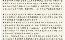 新架构调整结束 中国电信力推集约化运营