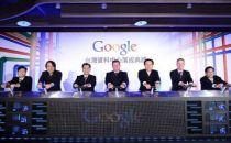 谷歌台湾数据中心正式启用 亚洲最大