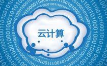运营商投资70亿元在贵州建云计算中心