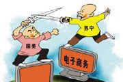 苏宁选择转型 国美选择利润
