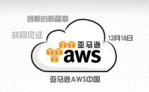 亚马逊AWS公有云入华 遭IBM微软阿里金山等围攻