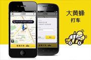 打车应用拉锯战升级:快的大黄蜂涉足租车业务