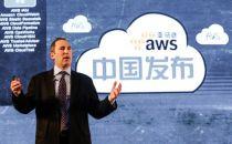 亚马逊AWS,将如何改变中国互联网?