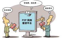 P2P网贷平台的风控体系亟待加强