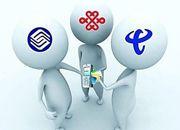 运营商网间结算标准将调整 联通电信获益
