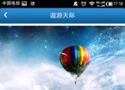 中国电信推新版手机云桌面 提供云计算服务