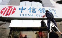 中信银行台州分行对接电商企业网络平台