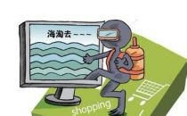 """官方跨境电商平台扶正""""海淘"""""""