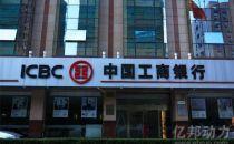 中国工商银行电子商务平台将上线