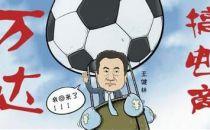 万达富贵险中求:王健林与马云边打边合作