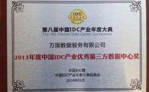 万国数据荣获IDC大会优秀第三方数据中心奖