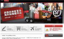 顺丰海淘转寄服务SFBuy将开放 美国到中国最多10天