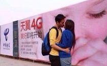 中国电信明日启动4G商用 资费与移动相似