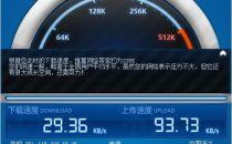 网宿科技:中国固网平均下载速率达3.53Mbit/s
