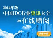 行业宝典 2014《IDC资讯大全》免费赠阅