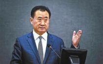 王健林:将与腾讯阿里中一家合作
