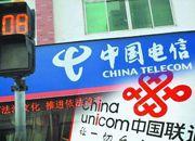 市场人士:电信联通若垄断成立将被处10亿罚款