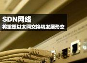 SDN网络 将重塑以太网交换机发展形态