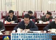 中央网络安全和信息化领导小组成立