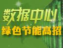 数据中心绿色节能高招集锦