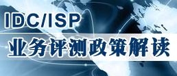 IDC/ISP业务评测政策解读