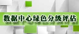 数据中心绿色分级评估