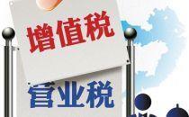 电信业力争4月1启动营改增 运营商或将增税负