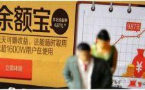 工商监事长赵林:不接受余额宝协议存款