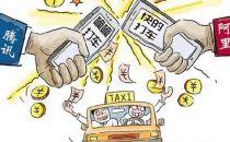 从打车软件看互联网行业的贿赂和倾销