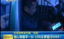 """微信支付打车费闹""""乌龙"""",手一抖10元变成6969"""