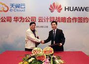 华为与中国电信云公司合作云计算领域