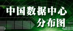 中国数据中心分布图