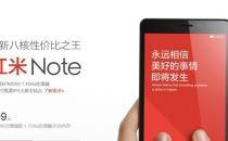 小米官网公布红米Note售价:799元